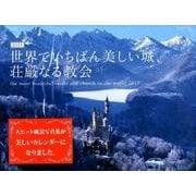 世界でいちばん美しい城、荘厳なる教会 2015[カレンダー]-世界の写真家たちによる美の記録 [単行本]