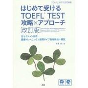 はじめて受けるTOEFL TEST攻略×アプローチ 改訂版-全セクション対応語彙トレーニング+設問タイプ別攻略法+模試 [単行本]