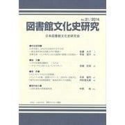 図書館文化史研究〈No.31(2014)〉 [全集叢書]