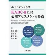 エッセンシャルズKABC-2による心理アセスメントの要点 [単行本]