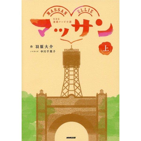 NHK連続テレビ小説 マッサン〈上〉 [単行本]