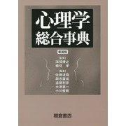 心理学総合事典 新装版 [事典辞典]