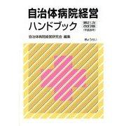 自治体病院経営ハンドブック〈平成26年〉 第21次改訂版 [単行本]