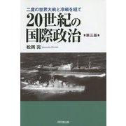 20世紀の国際政治―二度の世界大戦と冷戦を経て 第三版 [単行本]