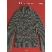 今着たいセーター [単行本]