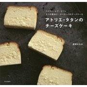 アトリエ・タタンのチーズケーキ―ベイクド、レア、スフレ 3つの基本と、ヨーロッパのチーズケーキ [単行本]