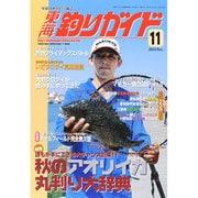東海釣りガイド 2014年 11月号 [雑誌]