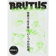 BRUTUS (ブルータス) 2014年 10/15号 [雑誌]