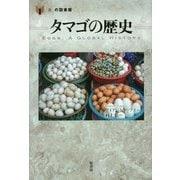 タマゴの歴史(「食」の図書館) [単行本]