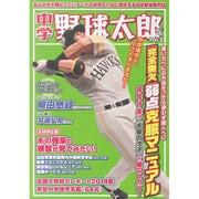 中学野球太郎vol.5 廣済堂ベストムック [ムックその他]