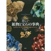 美しい鉱物と宝石の事典―ロイヤル・オンタリオ博物館名品コレクション [単行本]