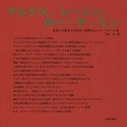 マルクス、レーニン、ホー・チ・ミン-日本人のあまり行かない世界のセレブ・リゾート5 [単行本]