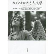 カタストロフィと人文学 [単行本]