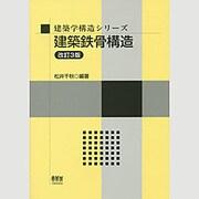 建築鉄骨構造 改訂3版 (建築学構造シリーズ) [単行本]