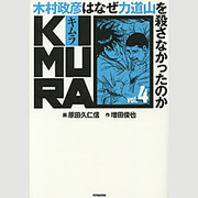 KIMURA vol.4-木村政彦はなぜ力道山を殺さなかったのか [単行本]