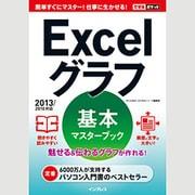 Excelグラフ基本マスターブック-2013/2010対応(できるポケット) [単行本]