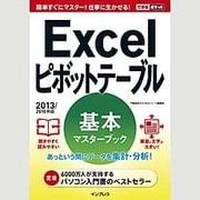 Excelピボットテーブル基本マスターブック-2013/2010対応(できるポケット) [単行本]