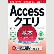 Accessクエリ基本マスターブック-2013/2010/2007対応(できるポケット) [単行本]