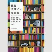配色デザイン見本帳-配色の基礎と考え方が学べるガイドブック [単行本]