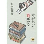本があって猫がいる [単行本]
