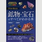 史上最強カラー図解 プロが教える鉱物・宝石のすべてがわかる本 [単行本]