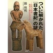 ついに解かれた「日本書紀」の謎-古代天皇は渡来王族たちだった [単行本]