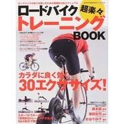 ロードバイク超楽々トレーニング・ブック M.B.MOOK [ムックその他]