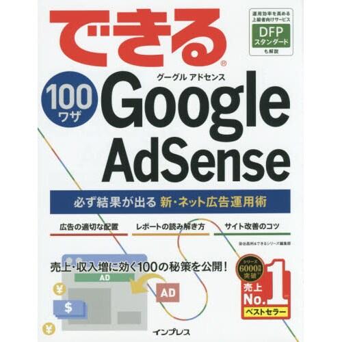 できる100ワザGoogle AdSense-必ず結果が出る新・ネット広告運用術 [単行本]