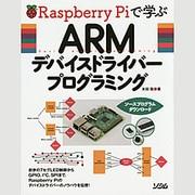 Raspberry Piで学ぶARMデバイスドライバープログラミング [単行本]