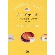 チーズケーキパーフェクトブック [単行本]