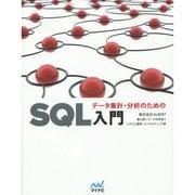 データ集計・分析のためのSQL入門 [単行本]