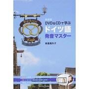 DVD&CDで学ぶドイツ語発音マスター 新装版 [単行本]