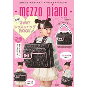Mezzo piano豪華!3WAYレッスンバッグBOOK [ムックその他]