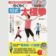 DVDでおうちでマスター らくらく10式太極拳―ココロとカラダに効く!1日3分の健康習慣(コツがわかる本!) [単行本]