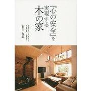 「心の安全」を実現する木の家 [単行本]