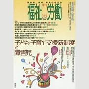 季刊福祉労働 144 [全集叢書]