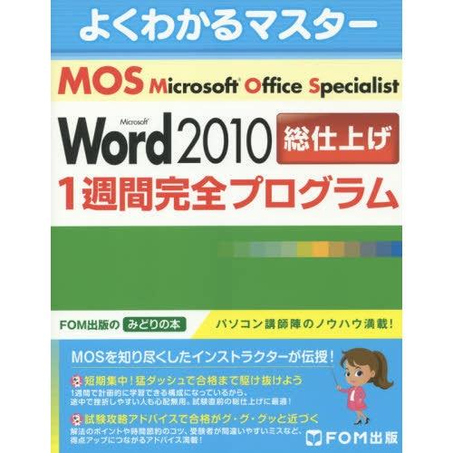 MOS Word2010総仕上げ1週間完全プログラム(よくわかるマスター) [単行本]