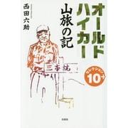 オールドハイカー-山旅の記 セレクション10+ [単行本]