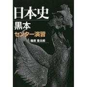 日本史黒本センター演習 [単行本]