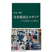 日本政治とメディア―テレビの登場からネット時代まで(中公新書) [新書]