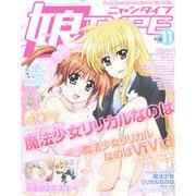娘type (にゃんタイプ) 2014年 11月号 [雑誌]