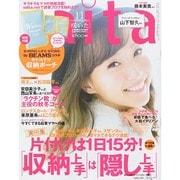 saita (サイタ) 2014年 11月号 [雑誌]