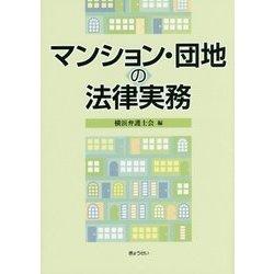 マンション・団地の法律実務 [単行本]