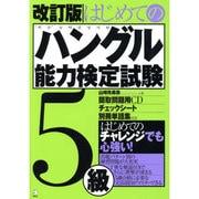 はじめてのハングル能力検定試験5級 改訂版 [単行本]