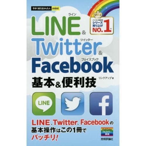 LINE & Twitter & Facebook基本&便利技(今すぐ使えるかんたんmini) [単行本]