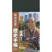 井沢元彦の歴史手帳 2015 [ムックその他]