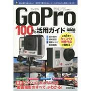 GoPro100%活用ガイド―最新アクションカメラによる動画撮影のすべてがわかる! [単行本]
