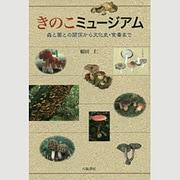 きのこミュージアム―森と菌との関係から文化史・食毒まで [単行本]