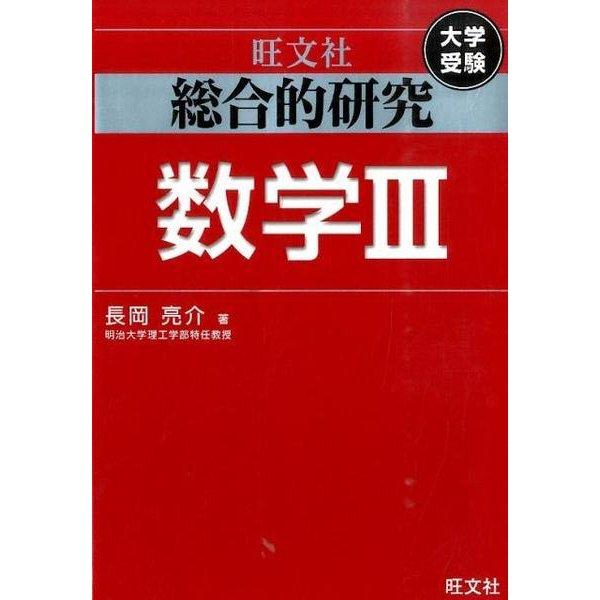 総合的研究数学3 [全集叢書]