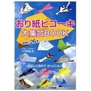 おり紙ヒコーキ大集合BOOK-超飛び26機 [単行本]